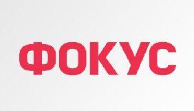 Колишні працівники «Фокуса» звинувачують видання в неповному розрахунку по зарплаті