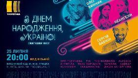 Канал «Україна» організовує безкоштовне шоу, яке покаже до Дня незалежності