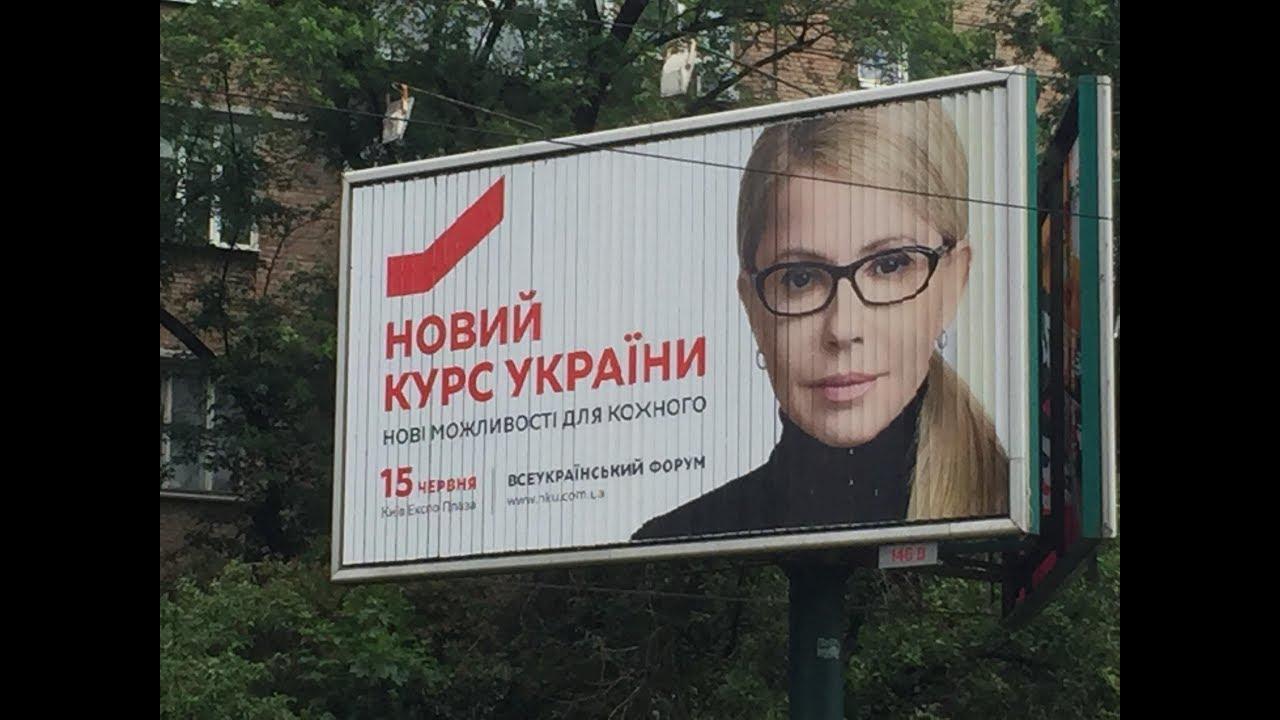 «Новий курс Тимошенко»: в медіа аналіз без аналізу