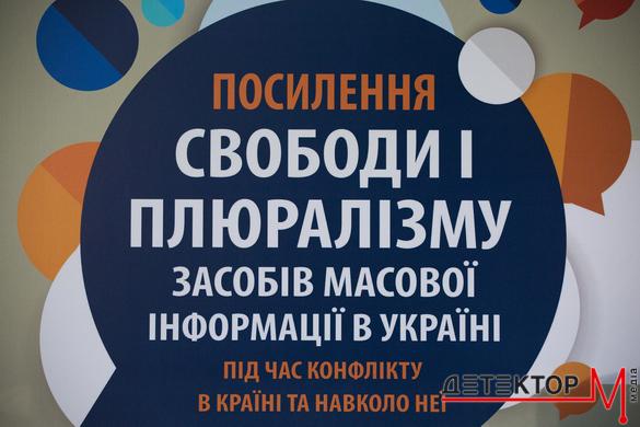 Конференція ОБСЄ: Дезінформація руйнує плюралізм ізсередини