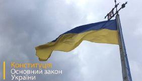 В ефірі «UA: Львів» працівники Суспільного кілька днів читатимуть статті з Конституції України (ВІДЕО)