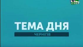 Чернігівська «Тема дня»: є проблеми з гостями