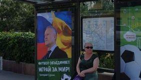 ЗМІ поширили фейк про банери Суркіса в Москві - UA-Футбол