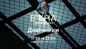 Канал СТБ у програмі «Вікна-новини» покаже спецпроект «Довічники»