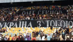 У Києві на стадіоні «Олімпійський» провели акцію на підтримку Сенцова (ВІДЕО)