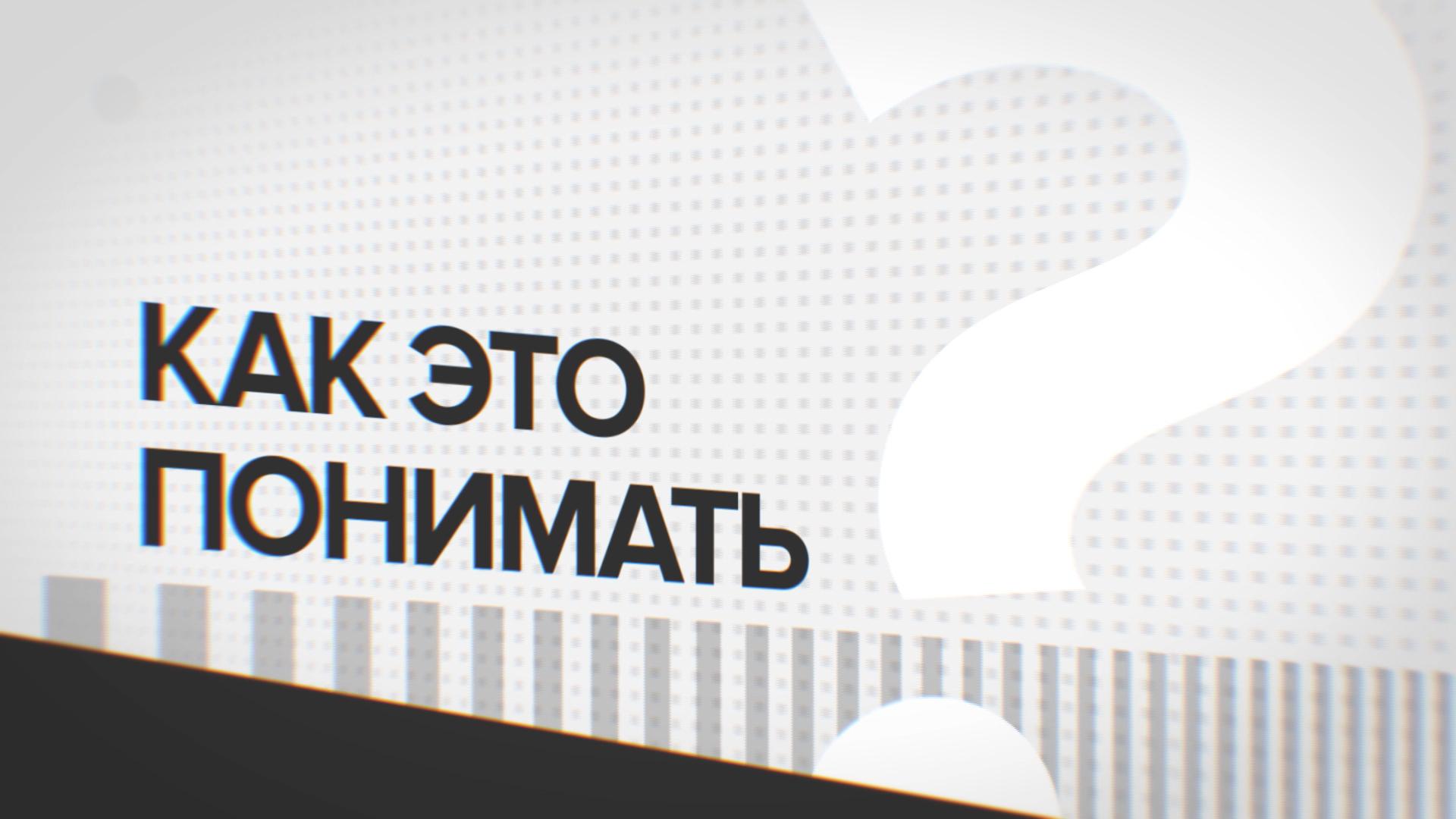 Канал «112 Україна» запустив новий проект «Як це розуміти?»