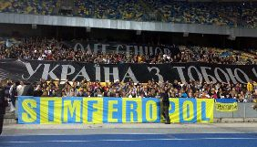 «Олеже, Україна з тобою!»