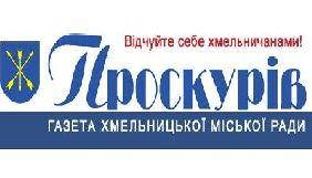 У Хмельницькому міськрада вийшла із засновників газети «Проскурів»