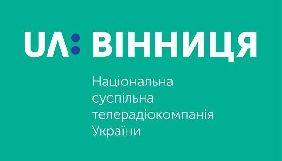 Вінницька філія Суспільного отримала логотип UA: і змінить назву