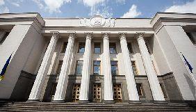 Верховна Рада закликала Євросоюз вимагати від РФ негайного та безумовного звільнення українських політв'язнів