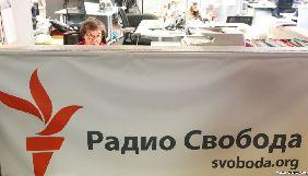 Суд у Росії оштрафував «Радіо Свободу» на 100 тисяч рублів