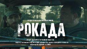 Розпочалися зйомки українського воєнного роуд-муві «Рокада»