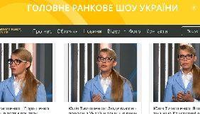 Спростування фейку: «UA: Перший» попередив програму «Доброго ранку, Країно» про її закриття за місяць до виходу в ефір Тимошенко