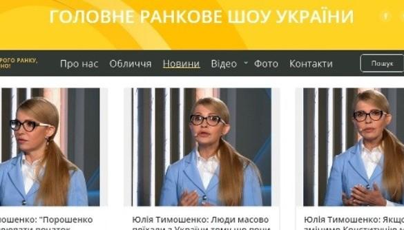 Як ТРК «Ера» Деркача маніпулює закриттям ранкової програми «через Тимошенко»