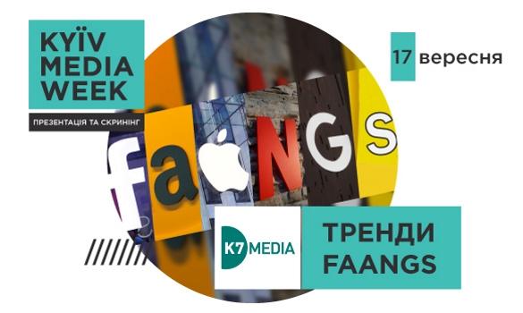 Тренди Faangs – ексклюзив від К7 media для учасників KMW 2018