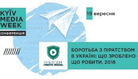 19 вересня – друга антипіратська конференція «Чистого неба» в рамках KMW