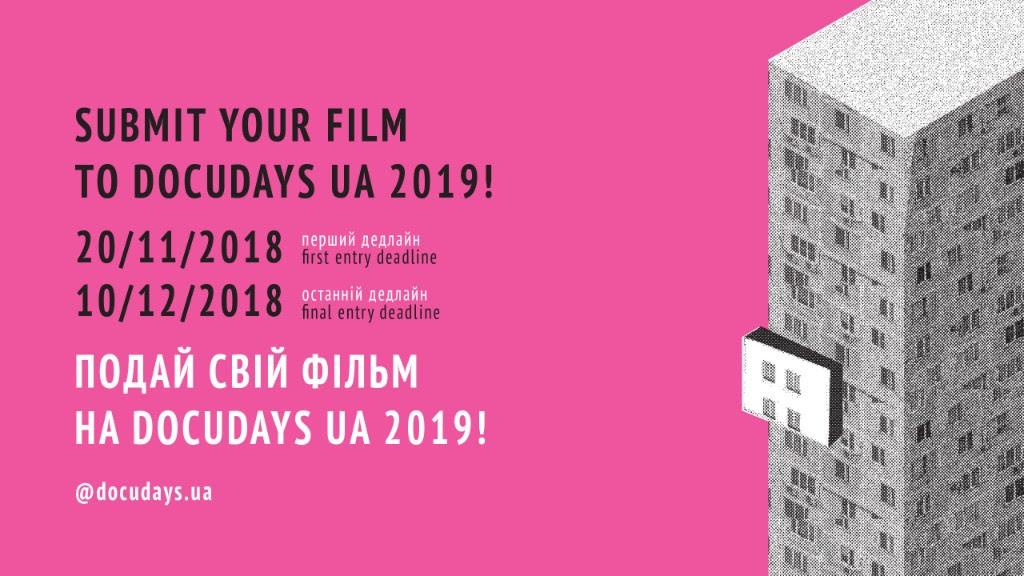 До 10 грудня – прийом заявок на Docudays UA