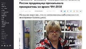 Українські медіа поширили фейк про продавчиню в Росії, яка проколювала презервативи для покращення генофонду