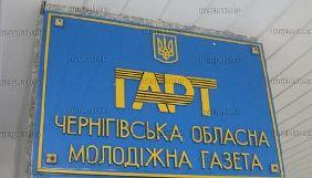 Чернігівська газета «Гарт» оприлюднила фейкове інтерв'ю судді Кутового – заява суду