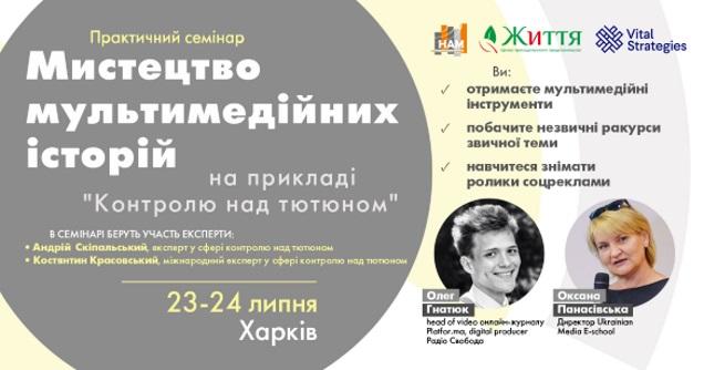 З 23 липня по 4 серпня в регіонах для журналістів проведуть практичні семінари «Мистецтво мультимедійних історій»
