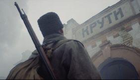 Вийшов другий трейлер українського історичного екшену «Крути 1918»