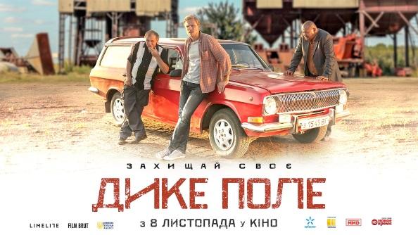 Вийшов трейлер фільму «Дике поле», знятого за мотивами роману «Ворошиловград» Сергія Жадана (ВІДЕО)
