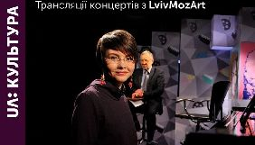 Упродовж 10 днів «UA: Культура» та «UA: Львів» наживо показуватимуть симфонічні концерти з LvivMozArt