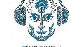 «Громадське радіо» у Києві та області буде тимчасово не чути на хвилі 70,4
