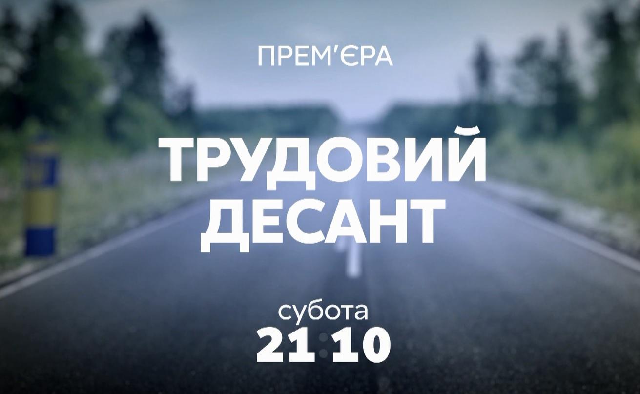 «112 Україна» покаже документальний спецпроект про мігрантів «Трудовий десант»