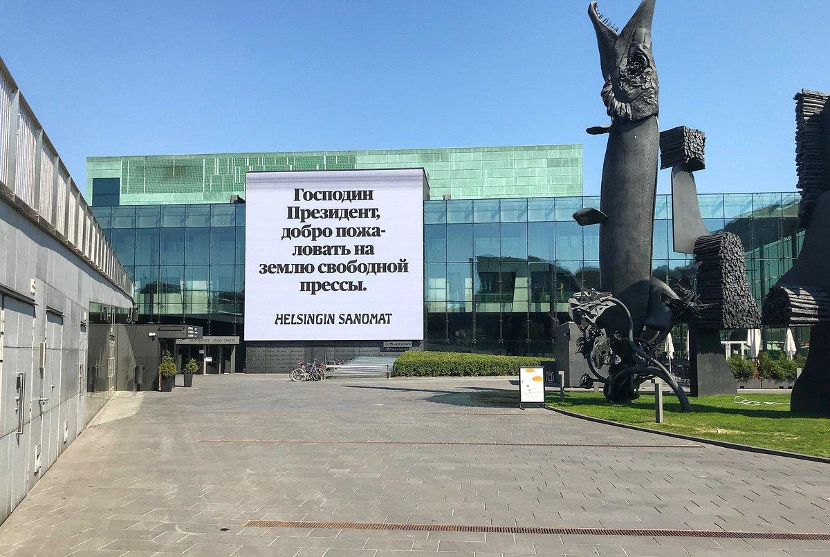 Фінські журналісти нагадали Путіну і Трампу про цінність свободи слова