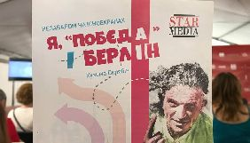 Star Media збиратиме кошти на екранізацію книги Кузьми Скрябіна через краудфандинг
