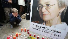 ЄСПЛ зобов'язав Росію сплатити родичам вбитої журналістки Політковської компенсацію у 20 тис. євро