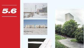 Журнал про фотографію «5.6» збирає на краудфандингу 200 тис. грн для друку нового номеру
