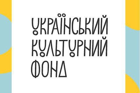 Український культурний фонд пропонує Держкіно та Мінкульту скоординувати фінансування кінопроектів