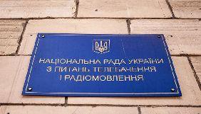 Нацрада розраховує у вересні презентувати документ щодо санкцій проти російських медіа та чиновників, причетних до незаконного мовлення в Криму
