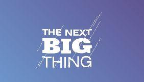 До 31 липня – прийом робіт на пітчинг ідей The Next Big Thing. Generation від «1+1 медіа»