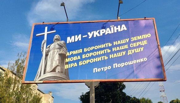 Білбордовий Порошенко: Back in USSR?