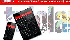 «Тріолан» запустив новий додаток для мобільних платформ