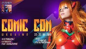 22-23 вересня – фестиваль Comic Con Ukraine в Києві