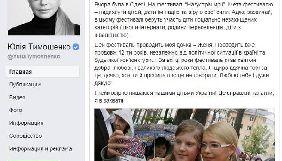 На сторінці Тимошенко фото дворічної давнини з Ірпеня видали за свіже з Одеси