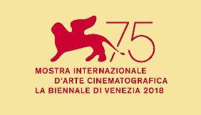 Фільм Лозниці «Процес» увійшов до позаконкурсної програми 75-го Венеційського кінофестивалю