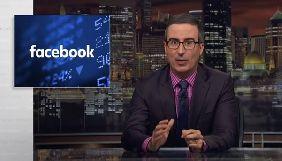 «Система стеження, яка маскується під зустріч випускників»: Джон Олівер зняв правдиву рекламу про Facebook