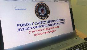 Адміністратору сайта, на якому незаконно поширювали «Кіборгів», оголошено про підозру - Кіберполіція