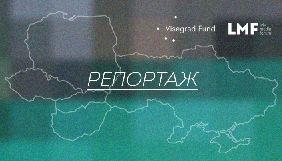 Львівський медіафорум оголосив про початок нового репортерського проекту