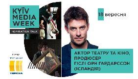 18 вересня у Києві відбудеться лекція актора, продюсера та режисера Гіслі Орн Гардарссона