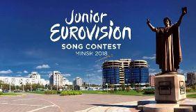 3 серпня розпочнеться відбір на дитяче «Євробачення-2018»