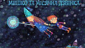 Держкіно переглянуло три анімаційні фільми із циклу «Мишко та Мiсячна Дзвiнка»
