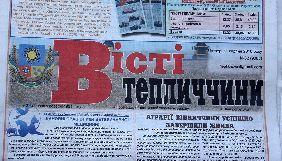 На Вінниччині поліція відкрила провадження за фактом перешкоджання журналістці «Вістей Тепличчини»