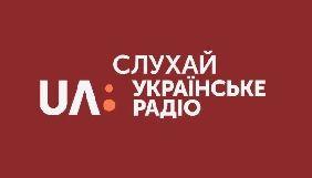 Тижневе охоплення «Українського радіо» зросло на 67% за 9 місяців