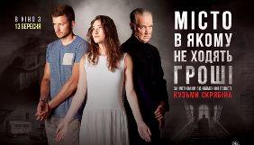 У прокат виходить фільм за книгою Кузьми Скрябіна